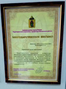 от Префектуры московского округа г. Рязань